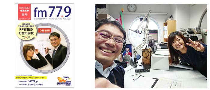 カシオペアFM出演